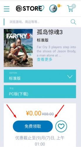 Far Cry 3 za darmo w Ubisoft Store